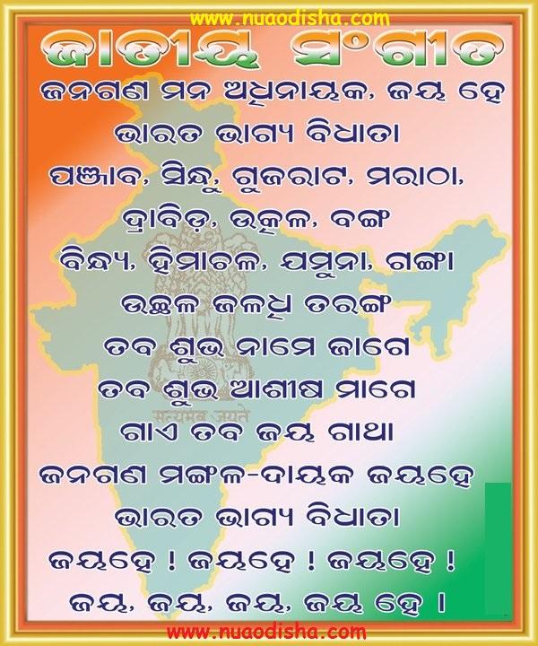 Jana Gana Jatiya Sangeet In Odia Learn Odia Language