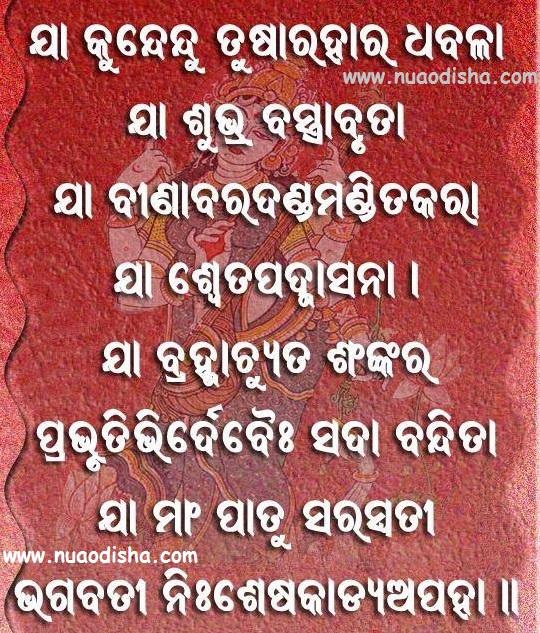 Saraswati Bandana In Odia Learn Odia Language At Virtual