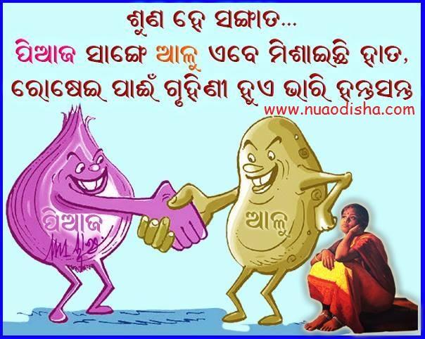 Aaalu patato piaja onion jugal bandi joke posted by