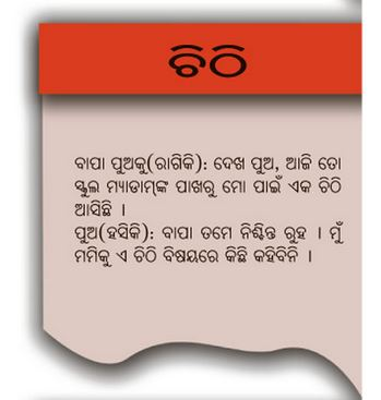 Chithi joke posted by aswini das