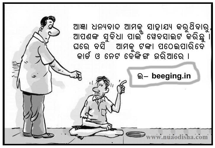 Online Bhikari - Odia Joke Images, Odia Comedy, Odia Hasa Katha, Odia ...
