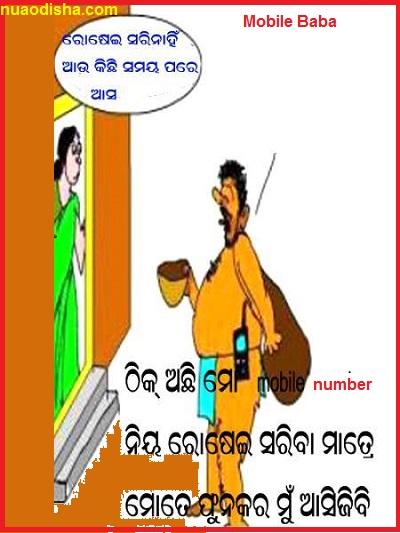 Mobile Baba - Odia Joke Images, Odia Comedy, Odia Hasa Katha, Odia ...