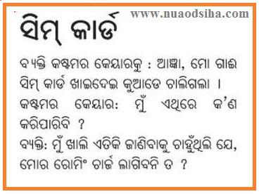 Pics Photos - True Friendship Cards Orissa Odisha Forum And ...