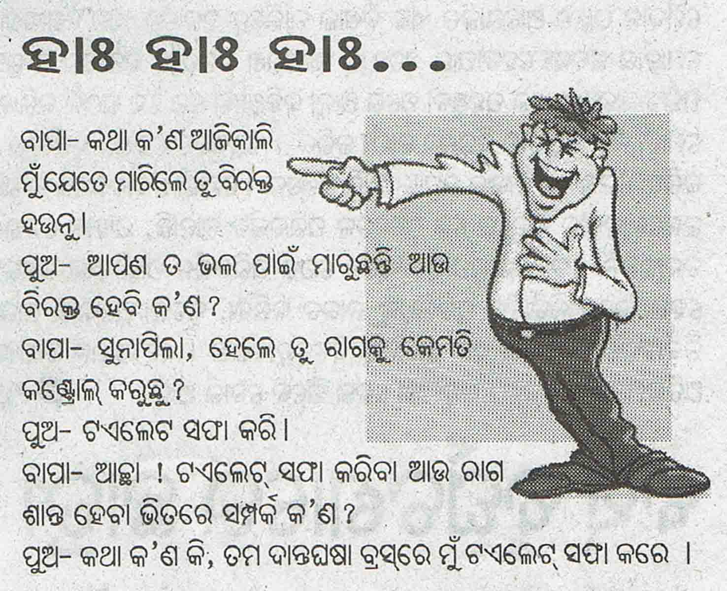 Pics Photos - Odia Joke 53 Odia Jokes Hasa Katha 3 Jpg