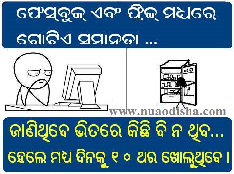 Odia funny images free download check out odia funny for Joke cheque template