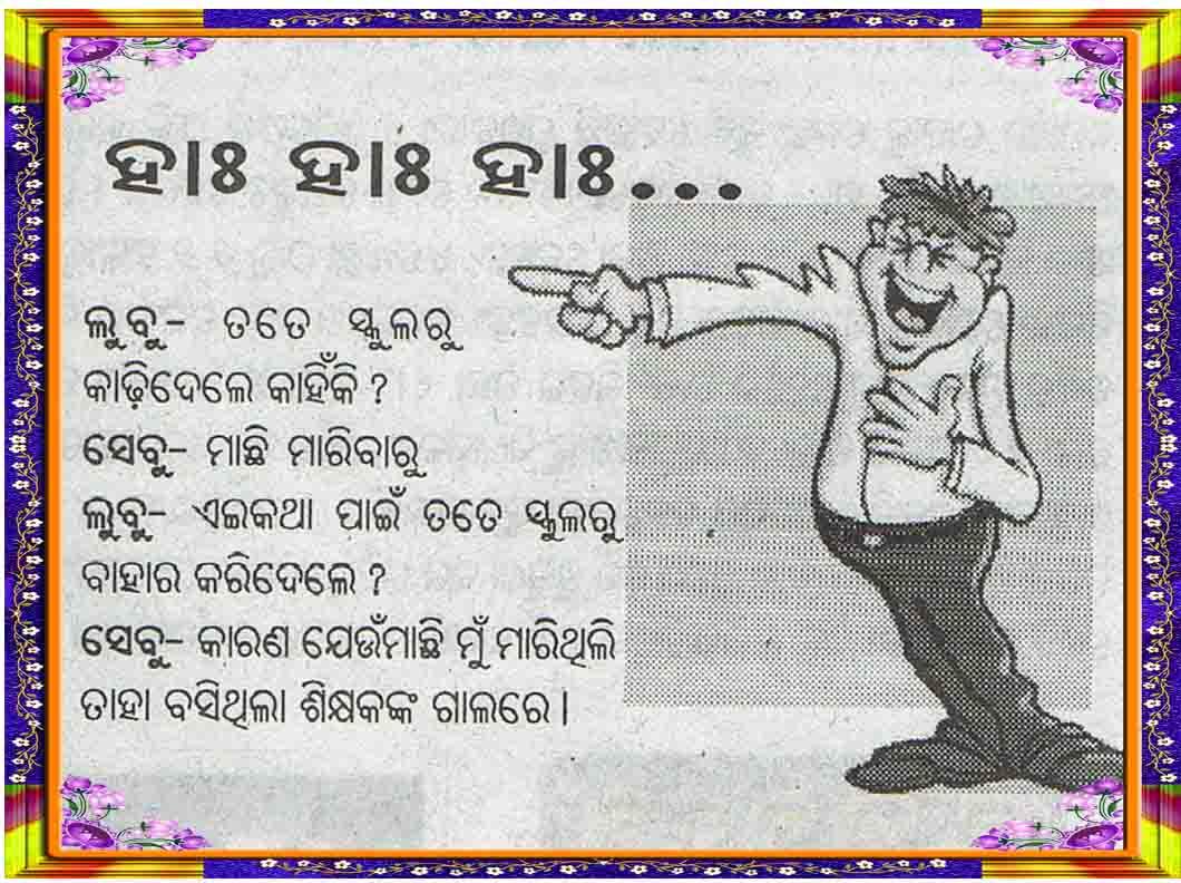 chatra ra machhi mara odia joke images comedy hasa katha