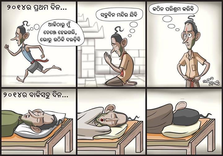 New Year Resolution - Odia Joke Images, Odia Comedy, Odia Hasa Katha ...