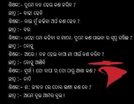 ... Odia Joke Images, Odia Comedy, Odia Hasa Katha, Odia Santa Banta Jokes