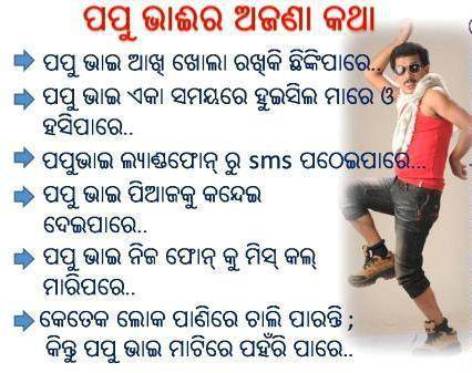 Unknown Facts About the Papu Bhai- Just for fun - Odia Joke
