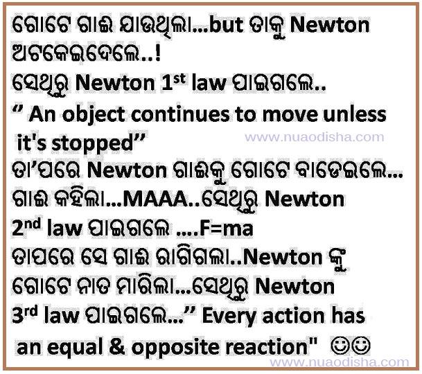Newtons Laws - Odia Joke Images, Odia Comedy, Odia Hasa Katha, Odia ...