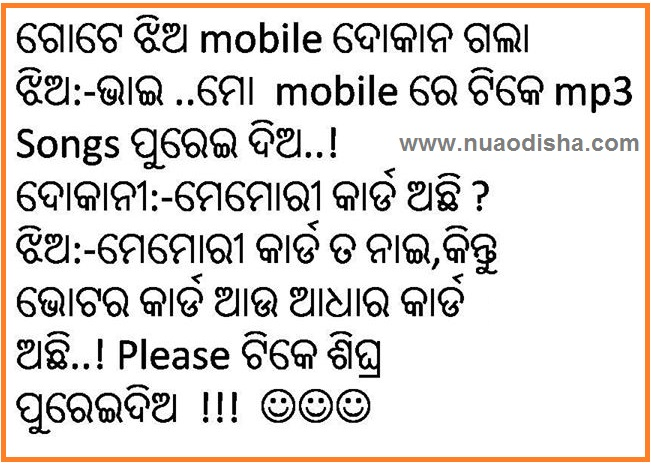 Odia-Joke-Funny-Images-Comedy-Hasa-Maja-Katha-Pictures-Photos-58-202 ...