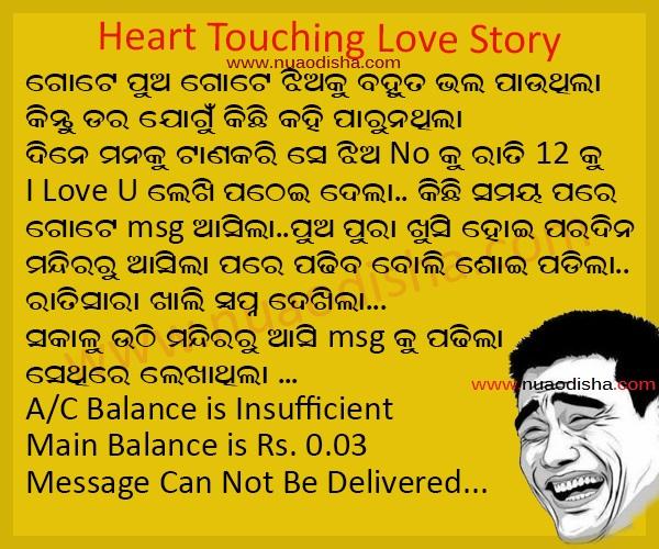 Love Story - Odia Joke Images, Odia Comedy, Odia Hasa Katha, Odia ...