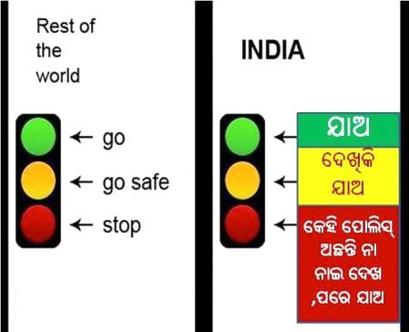 Traffic Signal Meaning In India Odia Joke Images Odia Comedy