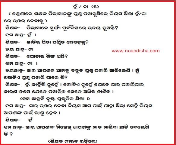 HAAN / NAA - Odia Joke Images, Odia Comedy, Odia Hasa Katha, Odia ...