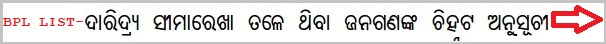 BPL APL Card List Of Odisha State 2016 2017 2018 2019