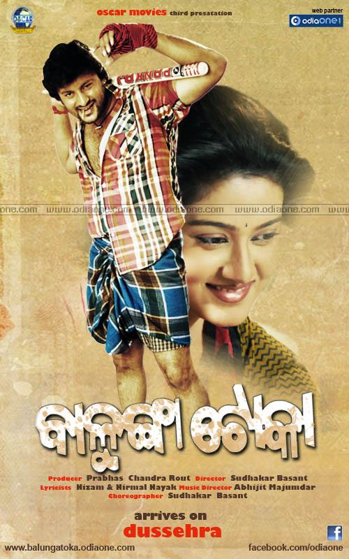 Luchakali oriya movie video songs download | oriya film songs videos.