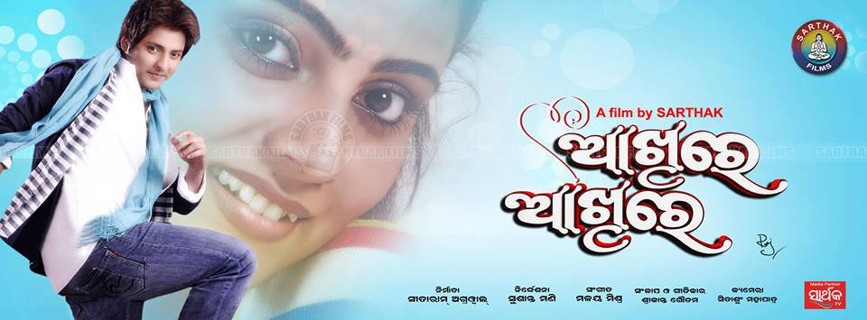 Odia movie new ringtone / IMMERSE-YOURS ML