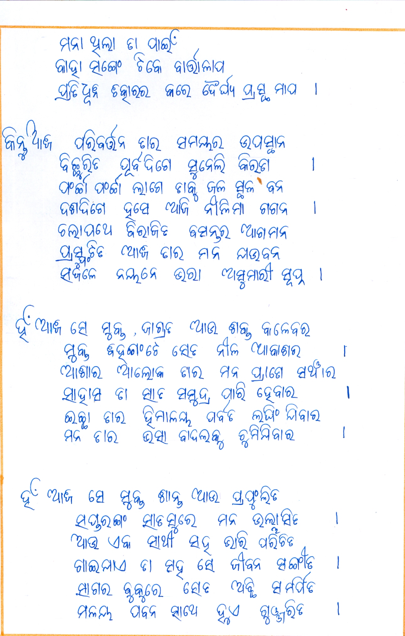 Search Results For Odia New 2015 Calendar Com Page 2