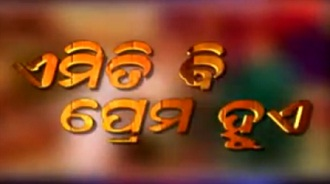 Full odia jatra movie : Film and arts programacion 2011