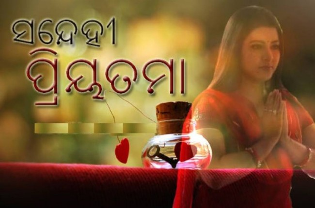 Latest upcoming odia oriya movies official trailers all All hd song