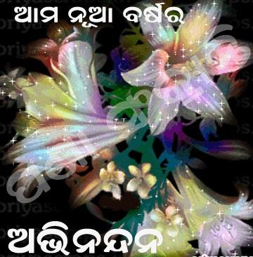 Maha Vishuba Pana Sankranti - 2018 - Date & Days