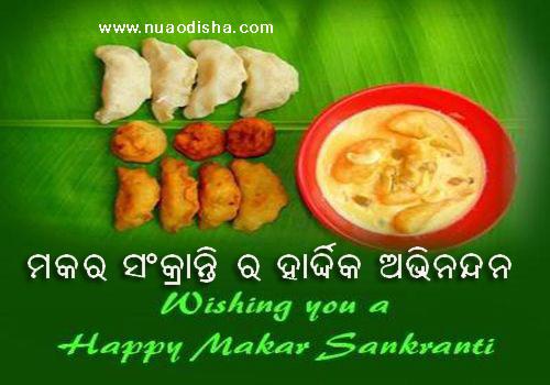 Makar Sankranti - 2020 - Dates - Days