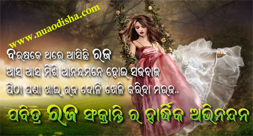 Raja Festival Of Odisha - 2020 Date & Days