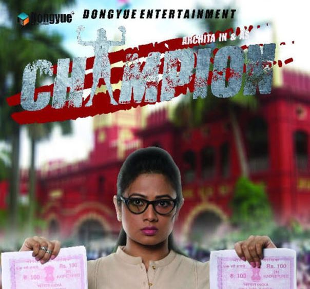 Champion Odia Movie of Archita Sahu in Lead role as Boxer-2018