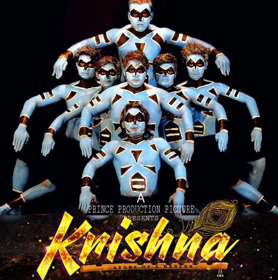 Krishna New Odia movie on Odishas Prince Dance Group-2017