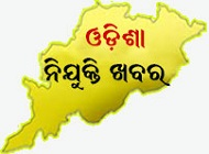 Recruitment At Office-Of-The-District-Judge-Cuttack
