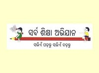 SSA Inviting For Block Resource Teacher Jobs In Sambalpur-2013