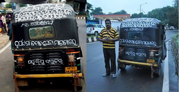 Odisha Auto Driver Offers Free Transport to Accident Victims-2017