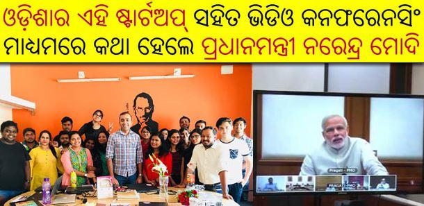 PM Narendra Modi Chats with Odisha Startup Grozip's Founder-2018