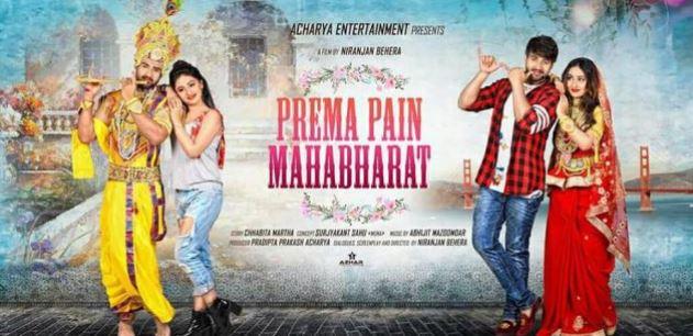 Sambit Riya's Upcoming Odia Film Prema Pain Mahabharat-2018