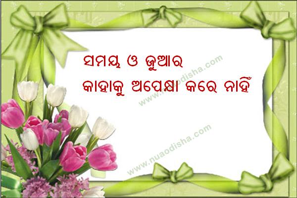 odia dhaga dhamali  odia loka katha o notha bani  odia proverb