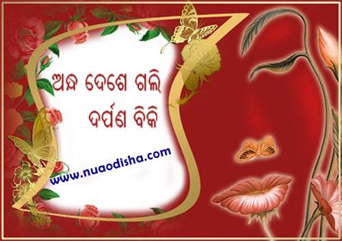 Odia Dhaga Dhamali, Odia Loka Katha O Notha Bani, Odia Proverb