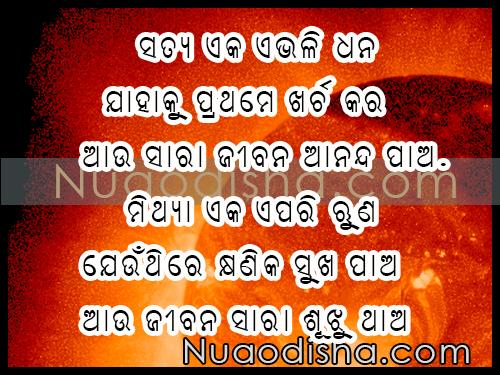 odia dhaga dhamali - odia loka katha natha