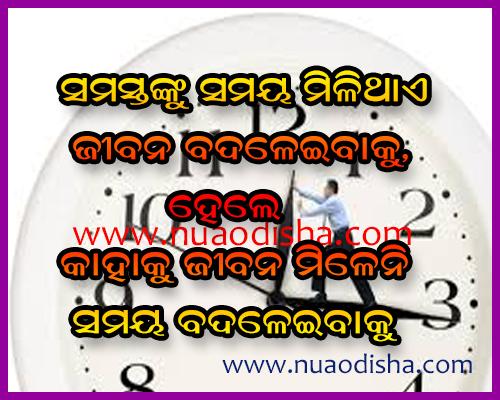 500 x 400 jpeg 175kB, Odia Dhaga Dhamali - Odia Loka Katha Natha ...