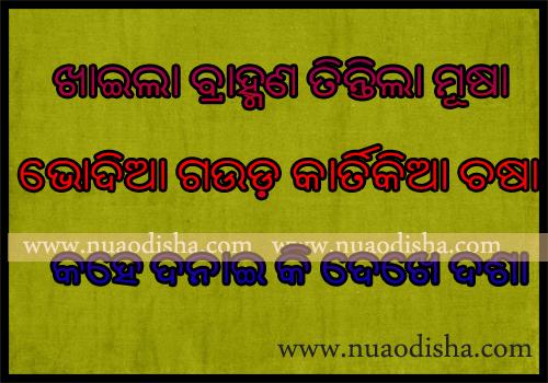 """... Results for """"Odia Dhagadhamali Katha O Natha"""" – Calendar 2015"""