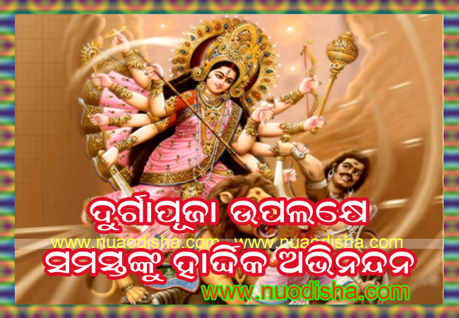 Happy dussehra durga puja odia greetings cards 2018 images happy durga puja odia greetings cards images photos wishes 2018 m4hsunfo