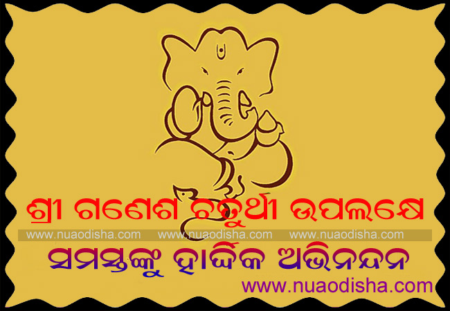 Happy Ganesh Puja Odia Greetings Cards 2019