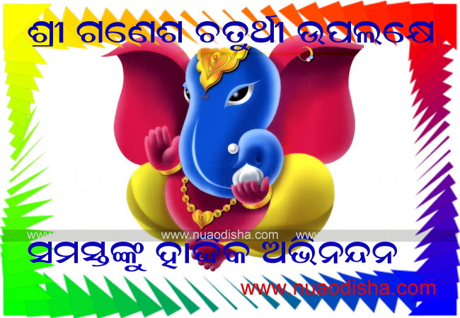 Happy Ganesh Puja Odia Greetings Cards 2017