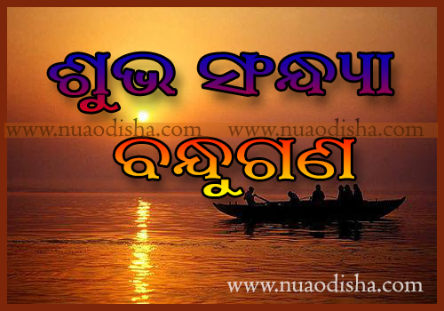 Good Morning Odia : Odia good afternoon images funny gif