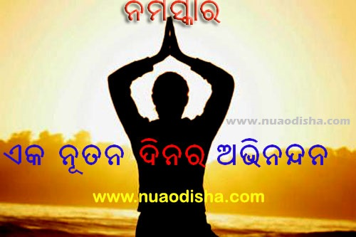 good morning shubha sakala odia greetings cards and wishes