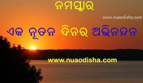 Good Morning Shubha Sakala Odia Greetings Cards and Wishes
