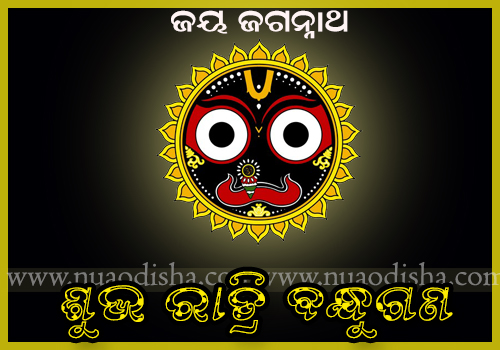 Shubha Ratri Good Night Odia Greetings Cards Wishes Scraps