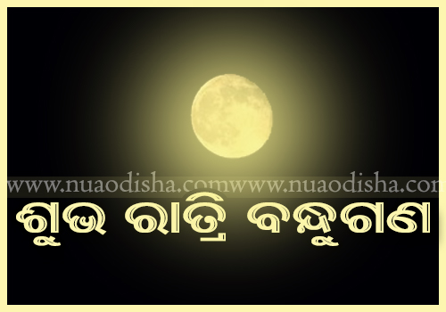 Good Night Shubha Ratri Odia Images Cards and Wishes