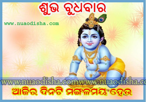 Good Day - Shubha Budhabar - Odia Greetings Cards and Wishes
