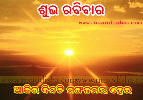 Good Day - Shubha Rabibar - Odia Greetings Cards and Wishes