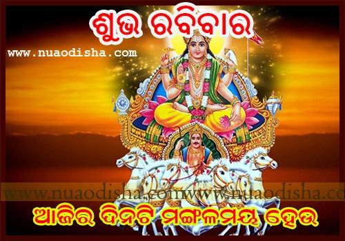 Shubha Dina-Nice Day-Weekly Odia Greetings Cards, Wishes